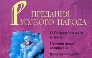 Самые известные предания русского народа. Предания русского народа