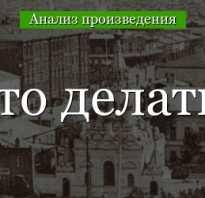 Автор произведения что делать. Анализ «Что делать?» Чернышевский