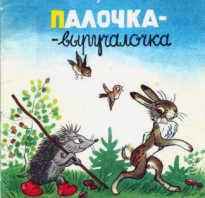 Палочка-выручалочка — Сутеев В.Г. Владимир сутеев — палочка-выручалочка