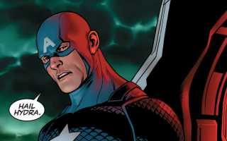 Комикс где капитан америка говорит хайль гидра. Организация Гидра из фильмов Marvel