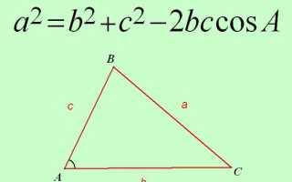 Как выразить косинус из теоремы косинусов. Теорема косинусов и ее доказательство