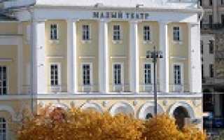 Малый академический театр. Государственный академический малый театр россии