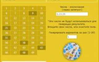 6 из 36 генератор случайных чисел. Генератор НеСлучайных чисел — vseloterei