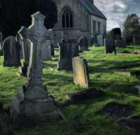 Как узнать по фамилии где похоронен человек. Как узнать, где похоронен человек