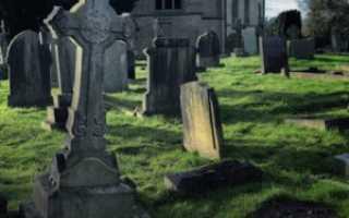 Где узнать о захоронении родственника. Как узнать, где похоронен человек