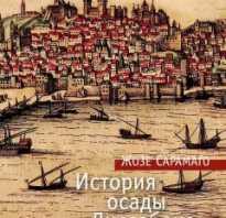 История осады лиссабона. Жозе сарамаго — история осады лиссабона