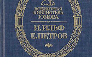 Золотой Теленок (полная версия). Электронная книга золотой теленок