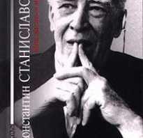 Станиславский моя жизнь в искусстве анализ. Книга Моя жизнь в искусстве