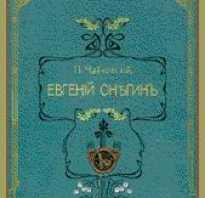 Либретто — опера «евгений онегин». П.Чайковский «Евгений Онегин