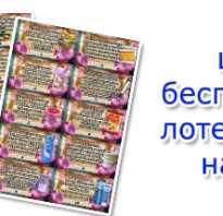 Шаблоны шуточных лотерейных билетов. Шаблоны для лотерии на новый год