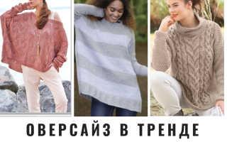 Безразмерный свитер вязаный спицами. Вязаный спицами джемпер в стиле оверсайз