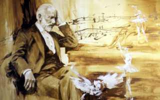 Какой русский композитор написал. Великие композиторы классической музыки