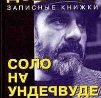 Сергей довлатов соло на ibm читать. Сергей Довлатов — Соло на IBM