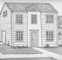 Как нарисовать круглый дом карандашом. Рисуем дом карандашом поэтапно