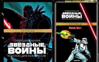 Комикс звездные войны. Звёздные Войны Официальная Коллекция Комиксов (ДеАгостини)