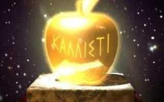 Что обозначает фраза яблоко раздора. Яблоко – символ вечной молодости