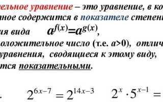 Решение показательных уравнений онлайн с подробным решением. Показательные уравнения