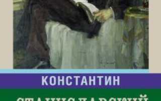 Режиссер автор выражения не верю. Константин Станиславский — Не верю! Воспоминания