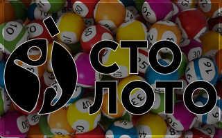 Как получить крупный выигрыш русское лото. Как вывести деньги из кошелька столото
