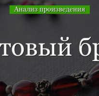 Смысл названия и проблематика рассказа А.И. Куприна «Гранатовый браслет