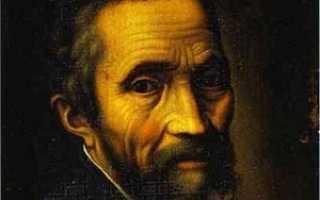 Годы жизни микеланджело буонарроти. Микеланджело буонарроти краткая биография
