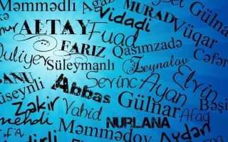 Мужское имя добрый человек по турецки азербайджан. Старинные и забытые имена
