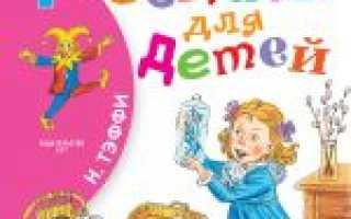Рассказы тэффи для детей читать. Юмористические рассказы надежды тэффи