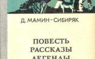 Автор мамин сибиряк. Дмитрий мамин-сибиряк — избранные произведения для детей