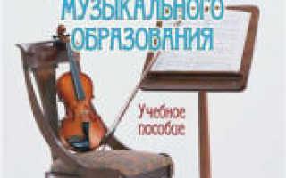 Методы музыкального воспитания. Методика преподавания музыки в начальной школе