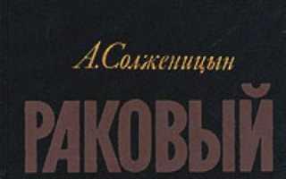 Раковый корпус история создания. Александр солженицын — раковый корпус