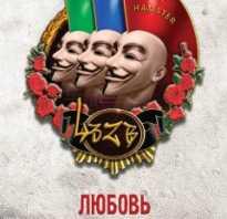 Пелевин любовь к трем. Виктор Пелевин «Любовь к трём цукербринам
