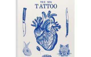 Тату как произведение искусства. Татуировка как массовое явление