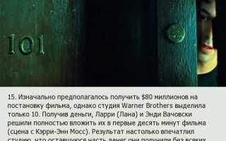 Кто придумал фильм матрица. Многочисленные киноляпы во всех фильмах о «Матрице»