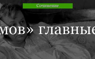Обломов тарантьев. Доклад: Характеристики главных героев романа Обломов
