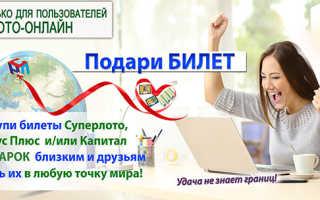 Проверить лотерейный билет ваше лото 804. Что можно выиграть в белорусских лотереях