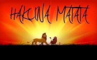 Что означает выражение акуна матата. «Король Лев» и «Белый лев Кимба»
