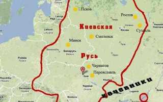 Древнерусское государство (Киевская Русь). Когда возникло Древнерусское государство
