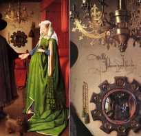 История одного шедевра: «Портрет четы Арнольфини» Яна ван Эйка. Ян ван Эйк