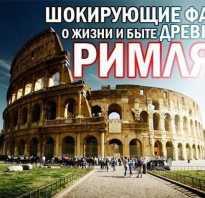 Шокирующие нравы древнего рима. Самые шокирующие обычаи древних римлян