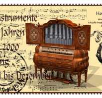 Происхождение слова рояль. Рояли, фортепиано и самоигровые системы